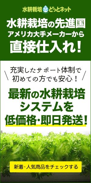 最新の水耕栽培システムを低価格・即日配送!